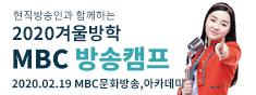 [겨울방학캠프]MBC방송진로캠프 꿈을 디자인하다~!