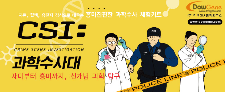 CSI과학수사대 체험프로그램