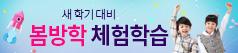 봄방학 체험학습으로 새학기 대비하세요~!!