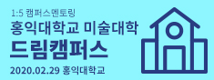 [홍익대학교] 2019-Season7 드림캠퍼스 1:5 캠퍼스멘토링
