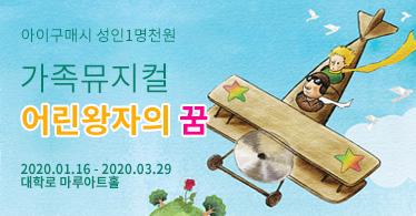 [회원52%할인+성인1명천원] 명작 가족뮤지컬 <어린왕자의 꿈>
