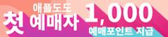 첫예매자 한정 1,000 예매포인트 지급 이벤트~!!