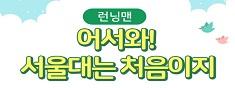 [초등전학년] 런닝맨! 어서와~ 서울대는 처음이지 - 서울대학교