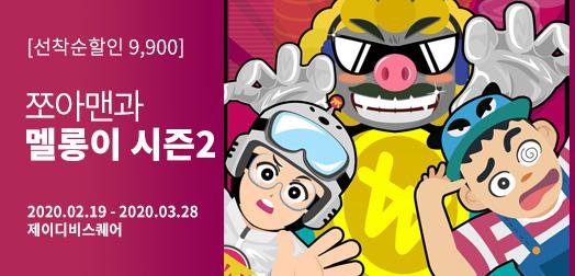 [선착순할인9,900원] 쪼아맨과 멜롱이 시즌2