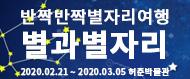 [회원10%할인]별과 별자리-동아사이언스 과학동아천문대