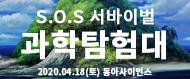 [초등 3학년~6학년] SOS 서바이벌 과학탐험대