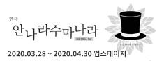 [회원 72%할인] 연극 안나라수마나라