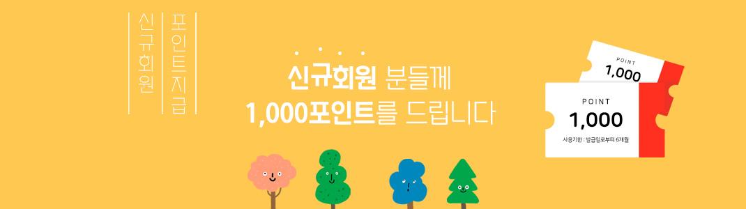 신규회원 1,000포인트 지급 이벤트~!!