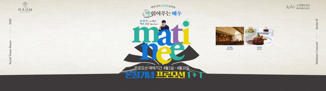 [1+1이벤트/브런치포함]2020 라움 마티네 콘서트 〈책 읽어주는 배우〉