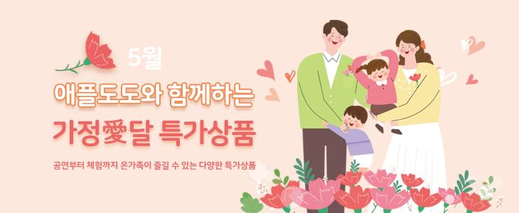 애플도도 가정의 달 5월 특가상품!!