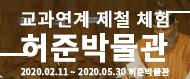[교과체험] 허준박물관 제철 체험학습 (20년 3월)