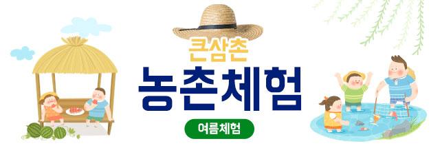 [종일]큰삼촌 농촌체험 - 여름캠프