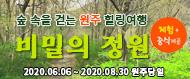 [5,000원상품권제공]숲 속을 걷는 힐릴원주당일여행(체험+중식제공)