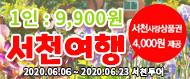 [서천사랑상품권 지급] 춘장대 해수욕장 + 장항스카이워크 + 서천특화시장 + 서천식물예술원
