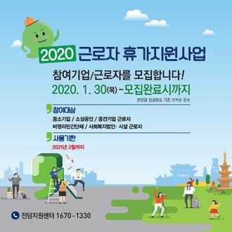 2020 근로자 휴가지원사업