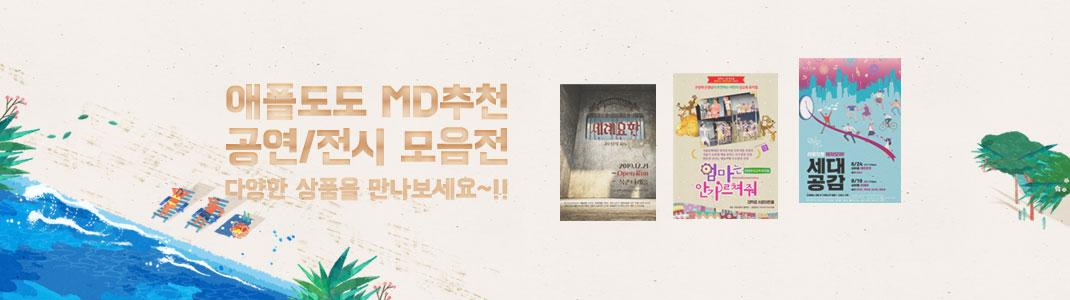7월의 MD추천 공연/전시