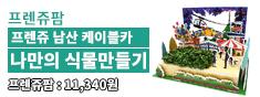 [회원40%할인]프렌쥬팜 나만의 식물키우기
