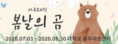 [주말/공휴일 선착순할인17,000원] 가족 뮤지컬 <봄날의 곰>