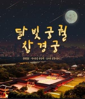 달빛궁궐 - 창경궁