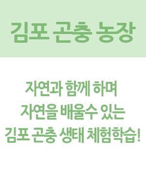 김포곤충농장 생태체험학습