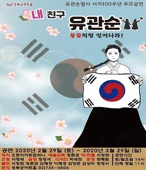 역사체험뮤지컬 <내 친구 유관순>