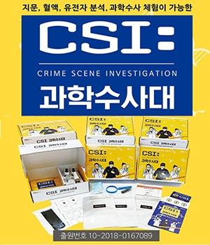 CSI과학수사대 체험키트