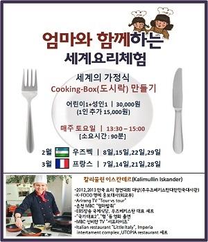 세계다문화박물관 - 엄마와 함께하는 요리체험