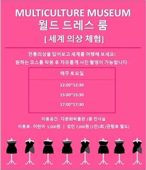 세계다문화박물관 - 월드 드레스 룸 [세계 의상 체험
