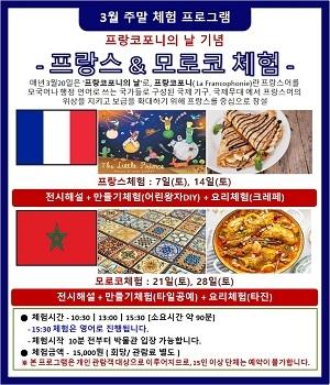세계다문화박물관 - 프랑스&모로코 체험