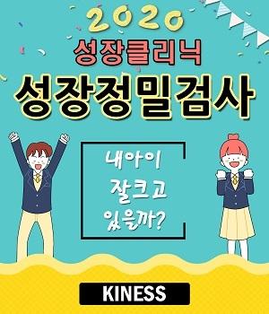 2020 키네스 성장클리닉 성장정밀검사 10종