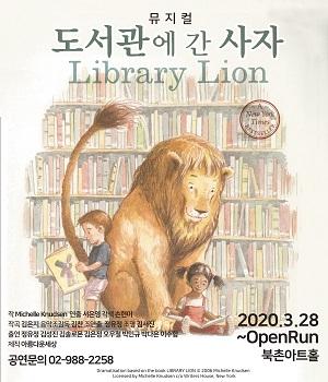 가족뮤지컬 도서관에 간 사자
