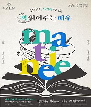 2020 라움 마티네 콘서트 〈책 읽어주는 배우〉
