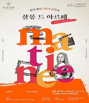 2020 라움 마티네 콘서트 〈살롱 드 아르떼〉