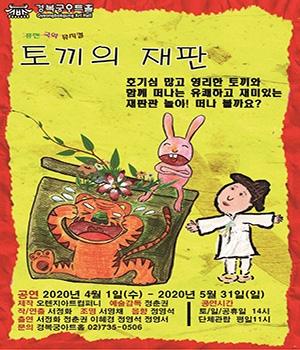 퓨전국악뮤지컬 '토끼의 재판'(경복궁아트홀)
