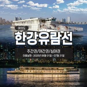 뮤직크루즈 (여의도한강유람선)