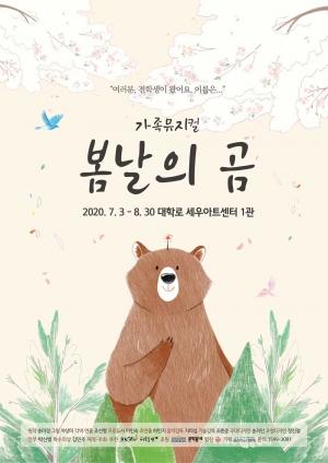 가족 뮤지컬 <봄날의 곰>