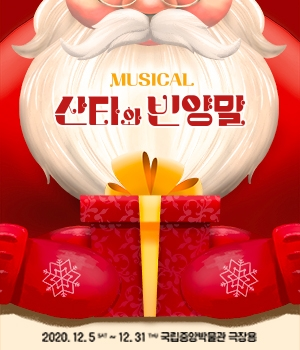 뮤지컬 산타와 빈양말(국립중앙박물관 극장 용)