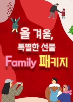 올 겨울, 특별한 선물 Family 패키지