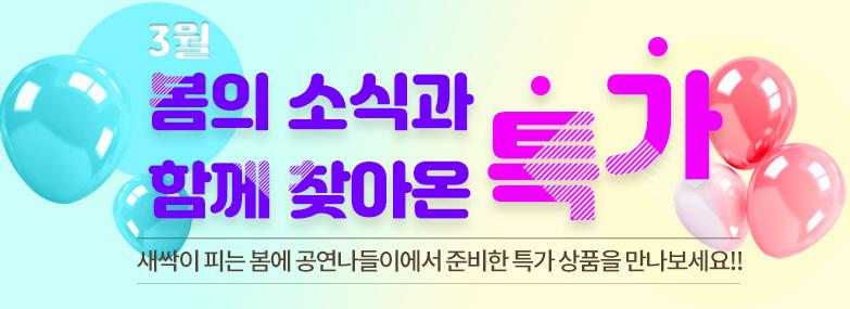 3월~!! 봄의 소식과 함께 찾아온 공연나들이 특가상품!!
