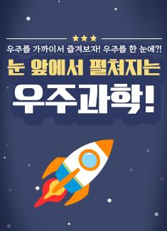 동아사이언스와 함께하는 우주과학 체험~!!
