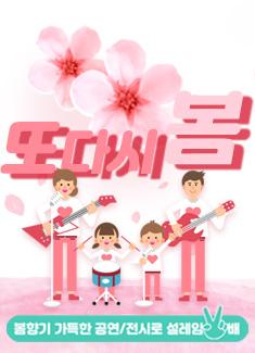 또다시 봄 공연/전시로 설레임 두 배~!!