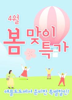 4월 봄맞이 특가상품을 애플도도에서 만나보세요~!!