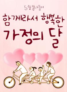 사랑하는 삶들과 함께 해 더 행복한 가정의 달~!!