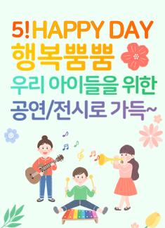 5월 우리 아이들을 위한 공연/전시~!!