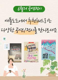 애플도도에서 추천해드리는 6월의 공연/전시~!!