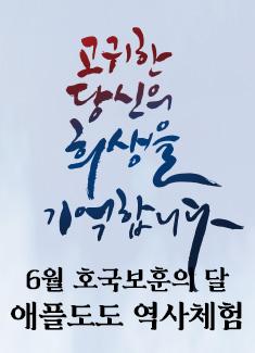 호국보훈의 달 애플도도 역사체험!