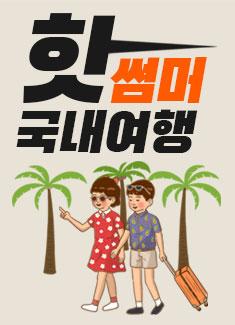 핫썸머 더운여름을 책임질 애플도도 국내여행